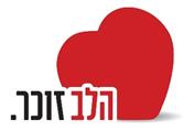 הלב זוכר לוגו