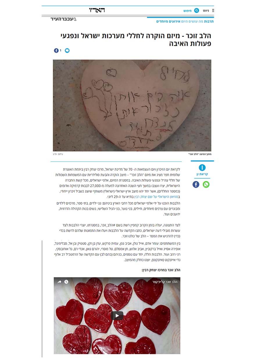 הלב זוכר | שלומית חפר | כתבה בעיתון הארץ